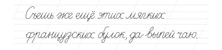 russian-cursive